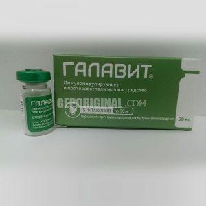 Галавит (имуностимулант) 5 ампули 100 мг