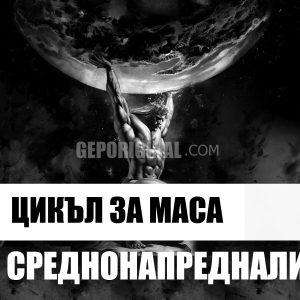 СТЕРОИДЕН ЦИКЪЛ ЗА МАСА