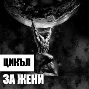 СТЕРОИДЕН ЦИКЪЛ ЗА ЖЕНИ